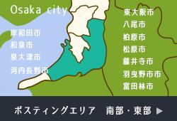 ポスティングエリア 大阪南部・東部