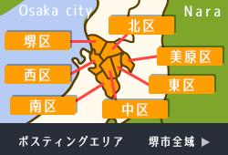 ポスティングエリア 堺市全域